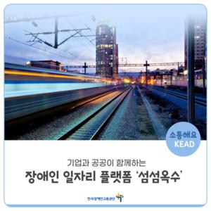 한국 장애인 고용 공단, 철도역 공간을 활용 한 장애인 고용 기업 모집